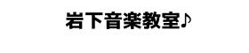 川口市在家町,さいたま市,東浦和,ピアノ初心者専門教室,岩下音楽教室
